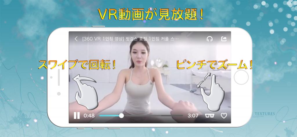 VRTube VR動画が見放題のユーチューブ動画アプリ