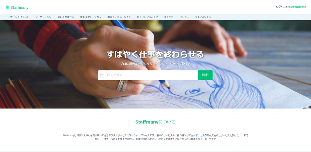 Staffmany screenshot market